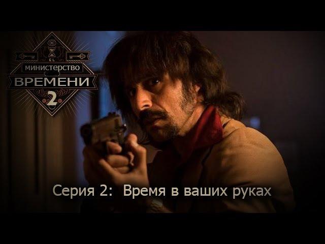 Министерство времени 2 сезон 2 серия