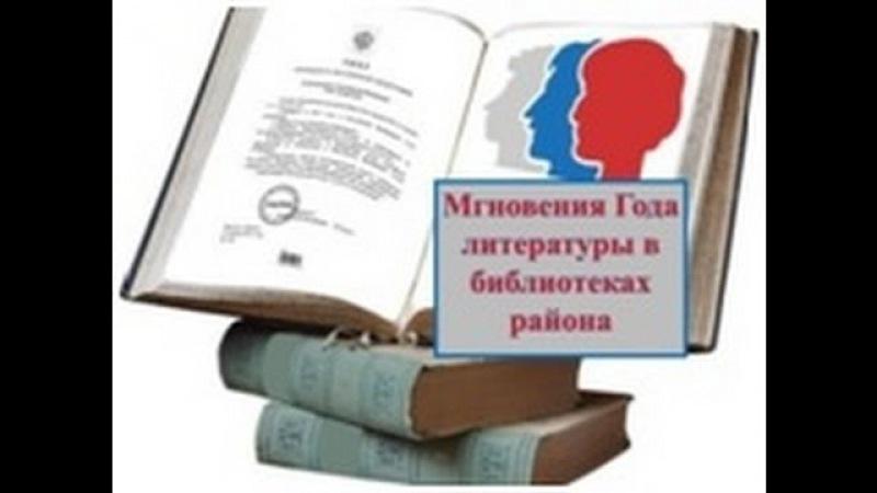 Мгновения года литературы в библиотеках Пильнинского района