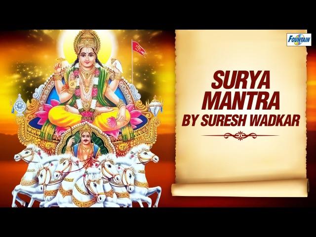 Surya Mantra (Full) by Suresh Wadkar   Surya Dev Songs   Japa Kusuma Sankasam