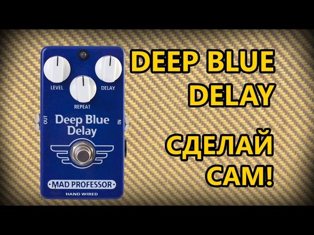 DIY stompbox-6. Deep Delay