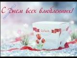 Реклама рафаэлло / Raffaello / рафаэлло / С днем всех влюбленных !