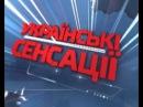 Українські сенсації. Терор по-російськи