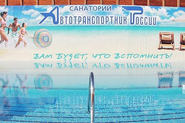 fGdhgjOLUSM Санаторий Автотранспортник России лето 2015