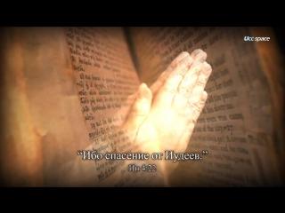 Плотский царь Кир является Пророчеством о Духовном Царе Кире
