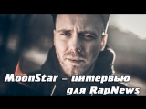 MoonStar - интервью для RapNews (+Эксклюзивный фристайл)