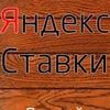 Управление Ставками Яндекс Директ