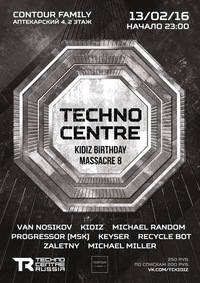 TECHNO CENTRE* Kidiz Birthday Massacre 8