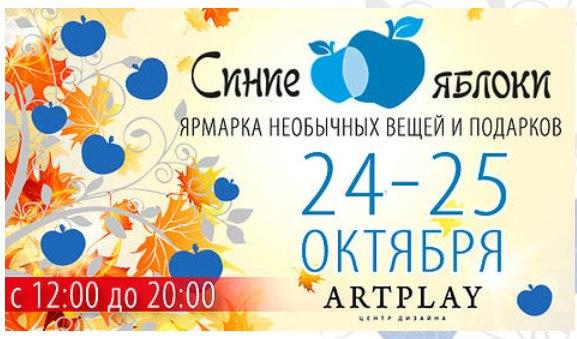 ярмарка синие яблоки
