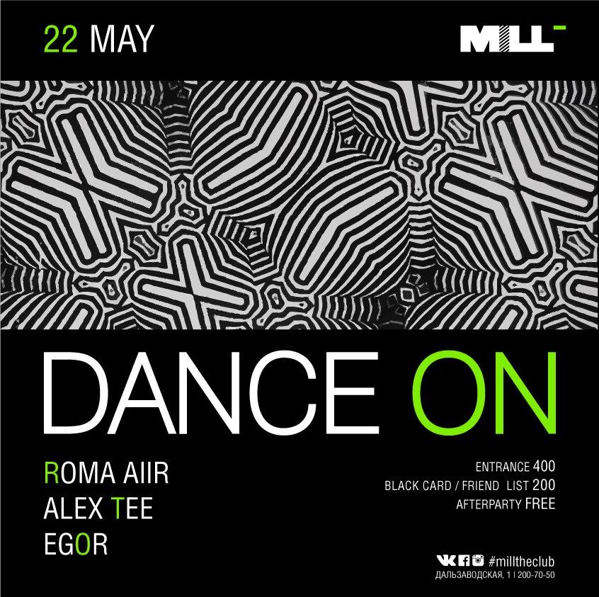 Афиша Владивосток 22.05 - DANCE ON MiLL