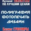 MEDIA РЕКЛАМА & ПОЛИГРАФИЯ & ФОТОПЕЧАТЬ