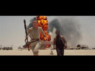 Звёздные войны: Пробуждение силы (Star Wars: Episode VII - The Force Awakens) (2015) трейлер № 3 русский язык HD /Эпизод 7/