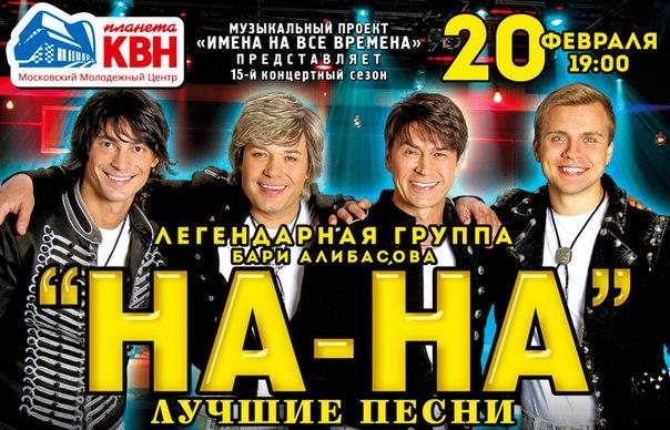 На-На - Фаина, аккорды, текст, mp3, видео - Hm6 ru