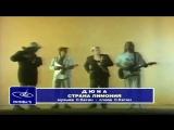 """Страна Лимония - группа """"Дюна"""" (музыкальный клип)"""