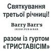 Святкування третьої річниці BarryBarr's Irish Pu