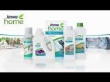 Amway Home - презентация основных товаров