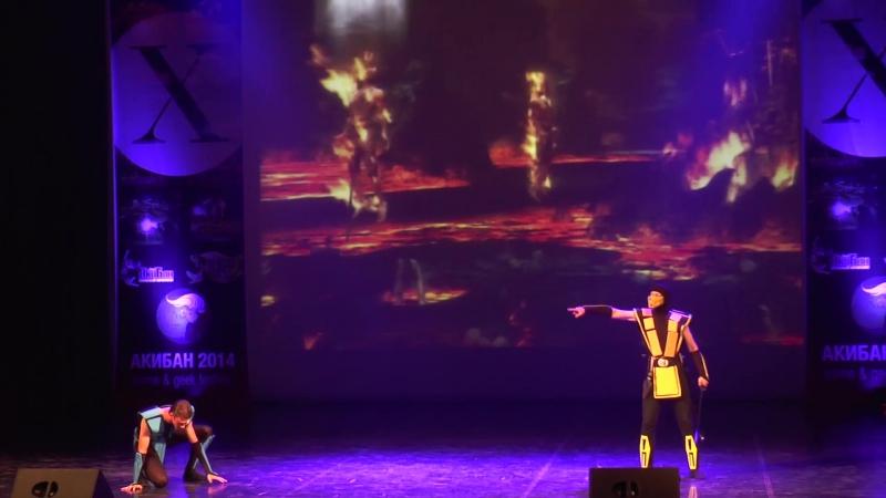 AkiBan 2014 - X - Сценка «Наследие» (Ижевск) - «Лёд и Пламя» – игра «Ultimate Mortal Kombat 3»_1