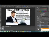 Как создать рекламную картинку в фотошопе
