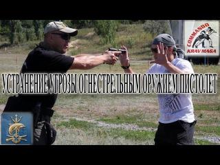 Крав-мага. Защита от пистолета. Семинар. Самооборона.