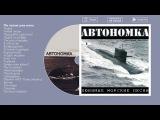 Александр Викторов - Автономка