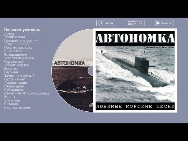 Александр Викторов Автономка