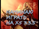 СТАРТ НА X5 - WORLD OF WARCRAFT 3.3.5