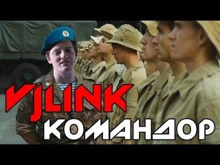VJLink КОМАНДОР!