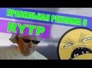 Правильная реклама 5 RYTP / Реклама пуп ритп