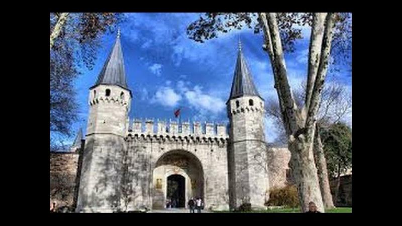Дворец султана Сулеймана-ТОПКАПЫ.Topkapi palace/Istanbul