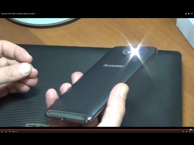 Прошивка Lenovo s939, не работает камера и фонарик