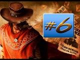 Call of Juarez: Сокровища Ацтеков #6