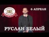 Руслан Белый приглашает на концерт в «Максимилианс» Казань