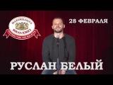 Руслан Белый приглашает на концерт в «Максимилианс» Челябинск