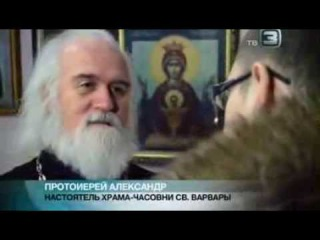 СВЯТЫЕ Великомученица Варвара (ТВ.3)