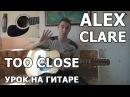 Alex Clare - Too close (Видео урок) Как играть на гитаре Alex Clare - Too close