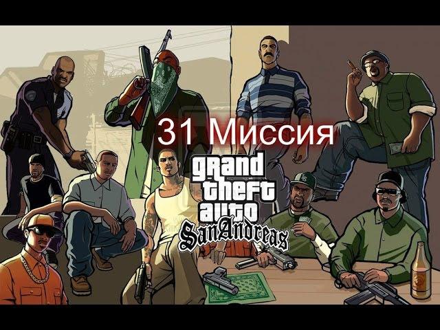 Прохождение GTA San Andreas - миссия 31 - Король в изгнании