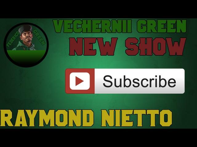 Вечерний Green №2 с Raymond Nietto