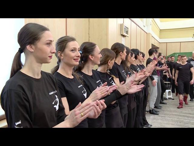 Совместная открытая репетиция ансамблей им. Вирского и Рустави