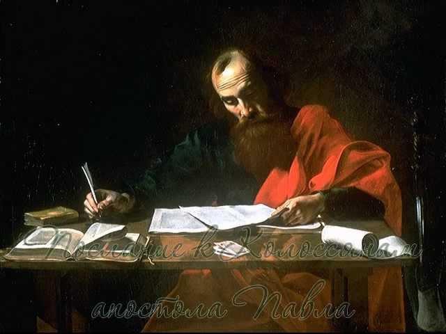 Библия Новый завет Послание к Колоссянам апостола Павла
