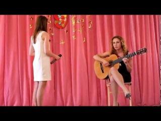 Северный ветер (Песня про маму) - Налимова Олеся и Вострикова Юля (гитара)