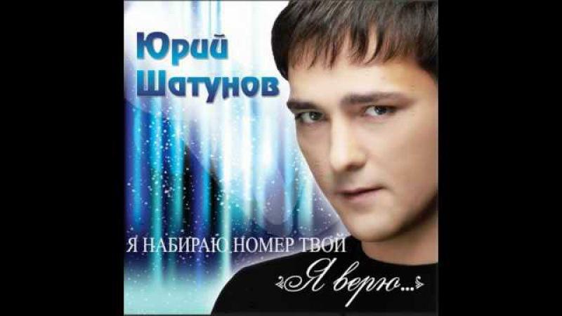 Юрий Шатунов - Я набираю номер твой (альбом