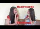 Backwards Challenge\челлендж\апож\песня наоборот
