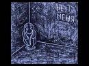 Е.Летов, Черный Лукич У окна.wmv