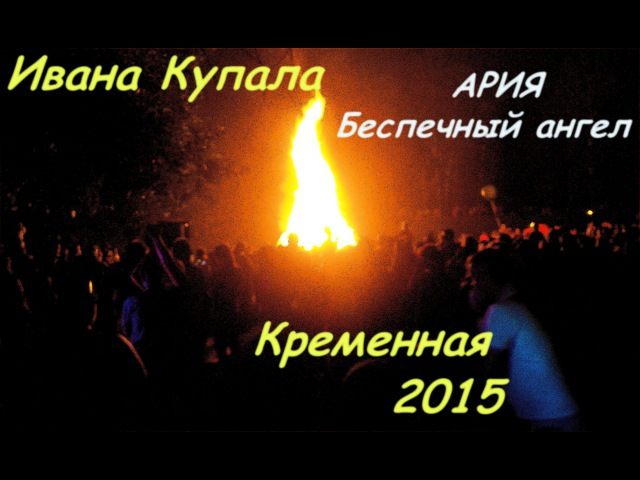 Ария - Беспечный ангел (cover by Olega). Ивана Купала. Кременная 2015