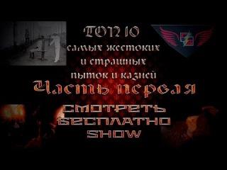 ТОП 10 самых жестоких и страшных пыток и казней | #часть первая