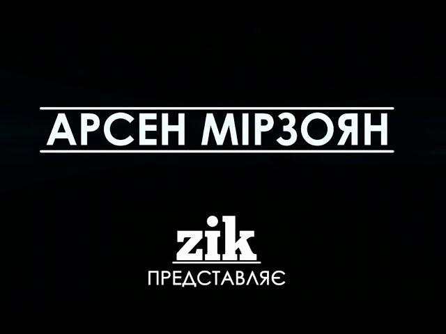 Концерт Арсена Мірзояна в театрі ім. М. Заньковецької (Lviv live)
