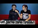 Дмитрий Спирин Тараканы интервью NOMERCY RADIO Moscow VOLTA 26 12 15