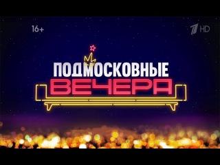 Подмосковные вечера. Выпуск 1 в HD (21.02.2016)