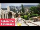 Северный Кипр, Аббатство Беллапаис Монастырь Кипра