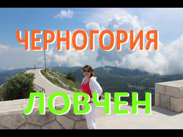Черногория Гора Ловчен мавзолей Негоша