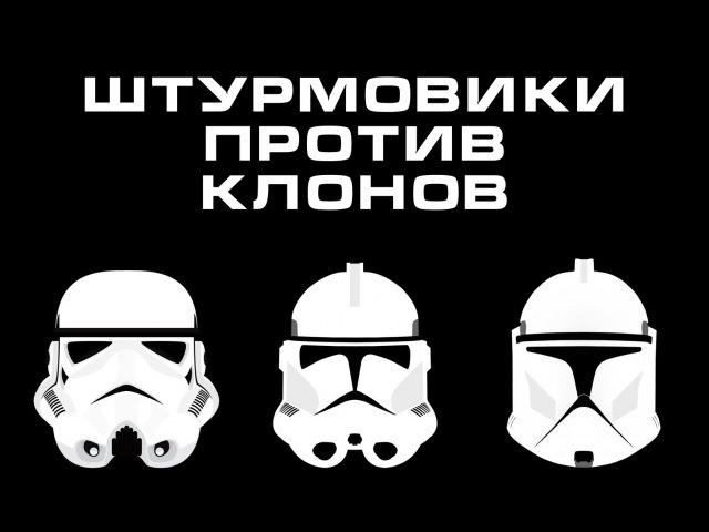 Штурмовики против Клонов [ЗВЕЗДНЫЕ ВОЙНЫ / STAR WARS: Stormtroopers vs Clone troopers ]
